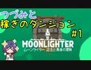 つづみと稼ぎのダンジョン#1【Moonlighter】