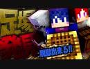 【マイクラ】刑務所からの脱獄-第2章-【Minecraft】32日目