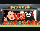 沼【実況】くまモンとくまモンアンチが戦うタイトルマッチ【どこでもいっしょ私なえほん】
