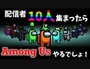 【Among Us】配信者10人集まったら、Among Usやるでしょ!【大型コラボ】#1