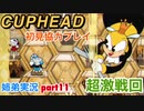 □■カップヘッドを協力実況 part11【姉弟実況】