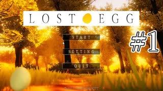 生卵になりました #1【LOST EGG】
