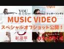 MUSIC VIDEOスペシャルオフショット!