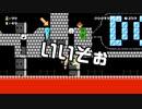 【ガルナ/オワタP】改造マリオをつくろう!2【stage:104】
