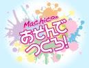 【会員向け高画質】『Machicoのあそんでつくろ!』#52おまけ
