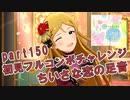 【ミリシタ実況 part150】失敗したら10連ガシャ!初見フルコンボチャレンジ!【ちいさな恋の足音】