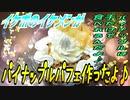 【ASMR】イケボのイケメンがパイナップルパフェ作ったよ♪