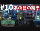 【実況】セフィラ集結!前作ラストの続きが明らかに!?【Library of Ruina】part10