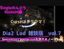 Diablo2LoD-Single-【雑談枠ノーマルvol.7】【ACT3ジャングル探索!小さいけど強い!】