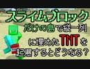 【Minecraft】スライムブロックの空間でTNTを縦に詰めて起爆したらどんな穴ができるのか気になったのでやる【実況】