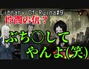 協会達を皆〇しするゲーム #9【Library Of Ruina】
