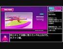 【FALL GUYS】何とかして決勝に残りたい.04/41【大ファン】