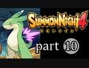 【サモンナイト4】絆の共界線 part10