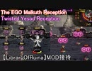 【LibraryOfRuina】MOD接待 「The EGO Malkuth Reception/Twisted Yesod Reception MOD」