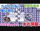 □■カエルの為に鐘は鳴るを実況プレイ part11【女性実況】