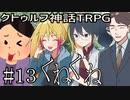 クトゥルフ神話TRPGリプレイ「くねくね」Part13(最終回)【ゆっくりTRPG】
