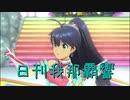日刊 我那覇響 第2837号 「キミ*チャンネル」 【ソロ】