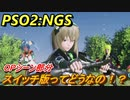 【PSO2:NGS】 スイッチでもできるの?スイッチ版の画質や遅延は?OPシーン部分紹介! #1