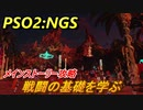 【PSO2:NGS】 戦闘の基礎を学ぶ メインストーリー攻略 #2