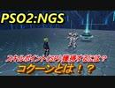 【PSO2:NGS】 コクーンとは!? スキルポイント(SP)獲得方法 #4
