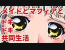 エリュシオン◆メイドとマフィアとドキドキ共同生活 新章【実況】23