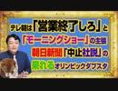 #1054 テレビ朝日は「営業終了しろ」となる「モーニングショー」の主張。朝日新聞の「社説」の呆れる五輪のダブスタ みやわきチャンネル(仮)#1204Restart1054