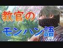 【モンハン語ver】ウツシ教官セリフ集 【MHRise】