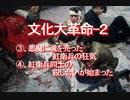 【みちのく壁新聞】文化大革命-2、③、悪魔に魂を売った紅衛兵の狂気④、紅衛兵同士の殺し合いが始まった