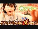 【教えてyunonchan】ゆのんちゃんはなんでそんな変なの?【インタビュー】