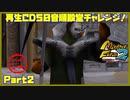 【は PART2】モンスターファーム2再生CD50音順殿堂チャレンジ!