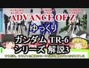 ガンダムTR-6 シリーズ 解説3【ADVANCE OF Ζ】part13【ガンダム解説】