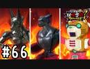 【実況】久々のロボット戦で悪戦苦闘 #66【妖怪学園Y~ワイワイ学園生活~】