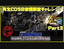 【は PART3】モンスターファーム2再生CD50音順殿堂チャレンジ!