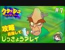 【実況】攻略編クラッシュ・バンディクー4とんでもマルチバース part 7  《Kuruha》
