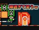 【実況】全力で愉しむ世界のコース part117