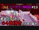 【ソーサリーMOD】64体湧きでも最強のファイヤーソーサラーなら余裕?【7dtd#13】