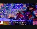 【東方/Psybient】Fears【悪夢日記】