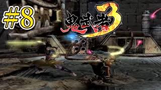 鬼と幻魔 #8【鬼武者3】