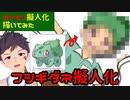 【描いてみた】ポケモンイケメン擬人化企画No001 フシギダネ【ゲイvtuber】須戸コウ