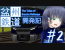 【架鉄】盆州鉄道開発記 4th-New Generations- #02【鉄道模型シミュレーター】
