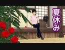 【AIナクモ】夏休み(吉田拓郎)【MMD・NEUTRINOカバー】