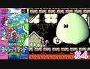 【女性実況】100点目指すぞ♪ヨッシーアイランド #4【Nintendo Switch Online】