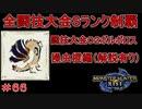 闘技大会ボルボロスSランククリア 操虫棍編 【実況】MHR#66