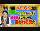 #1055 朗報・韓国『ボイコット』宣言の東京五輪。BTSをステマするテレ朝「モーニングショー」の嫌われる努力。本当の1位は「ジャパン」 みやわきチャンネル(仮)#1205Restart1055