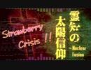 霊知の太陽信仰 ✖ Strawberry Crisis !! トランスアレンジ