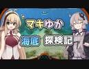 【ボイロ実況】マキゆか海底探検記#2【subnautica】