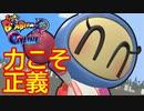 【4人実況】力技でクイックマッチを成功させたら、まさかの結果 【スーパーボンバーマンRオンライン】