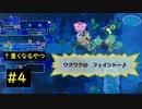 ポケモン不思議のダンジョン 救助隊DX カクレオンすごわざ厳選チャレンジ その4