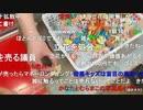 【暗黒放送】昭和63年の100億円札を中野で売るぞ放送 その1【ニコ生】