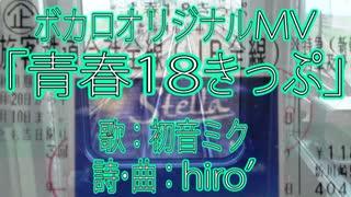 【初音ミク】「青春18きっぷ」【ボカロオリジナルMV】